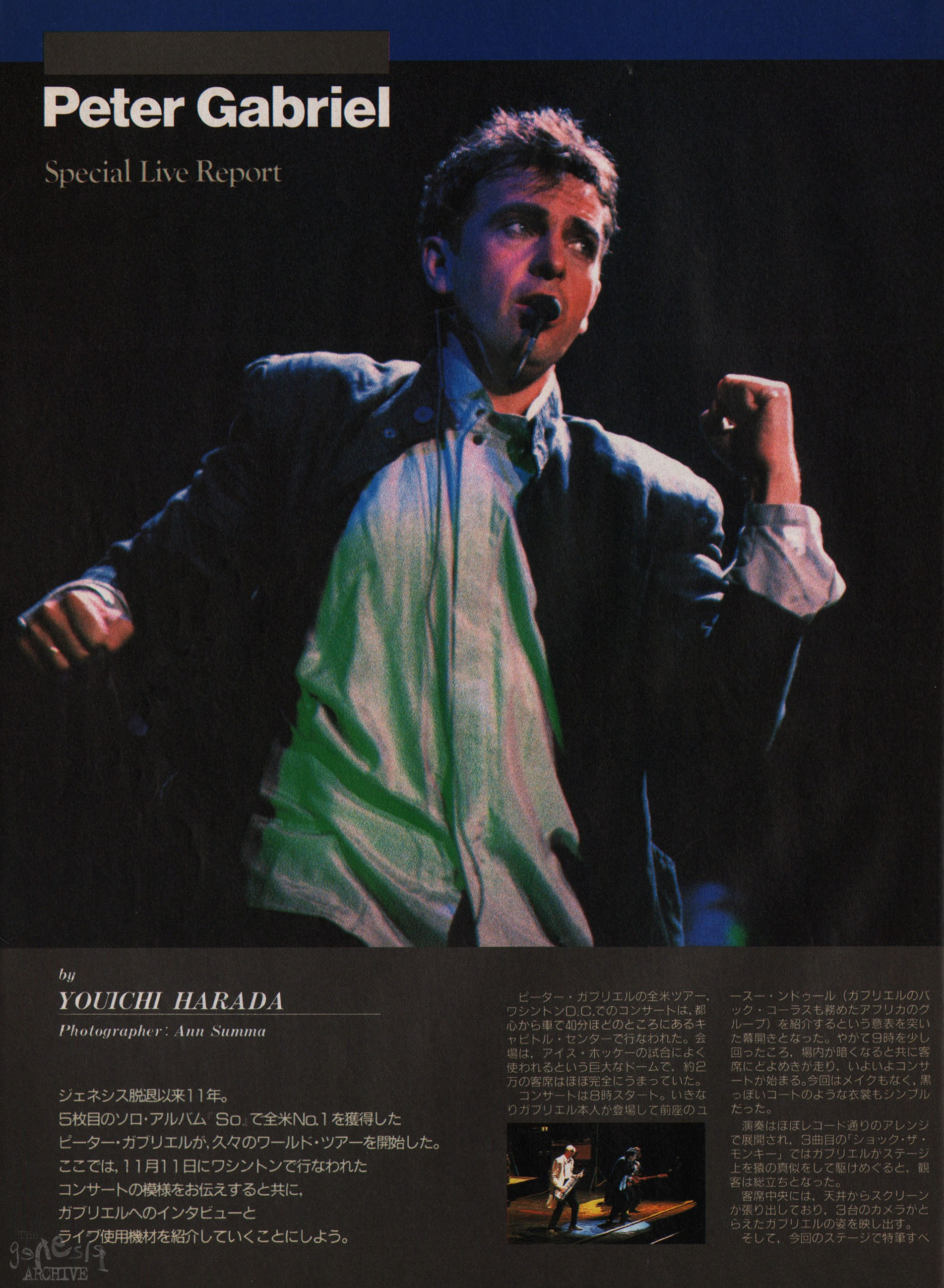 Peter Gabriel Back To Front Tour T Shirt